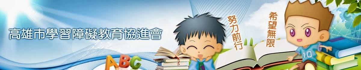 社團法人高雄市學習障礙教育協進會-新刊頭